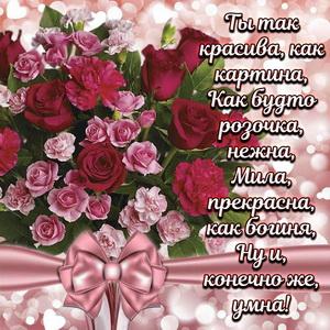 Картинка с букетом роз и комплиментом