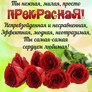 Картинка с приятным комплиментом и розами