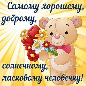 Яркая открытка с мишкой, цветами и комплиментом