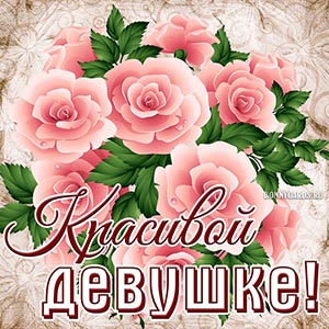 Картинка с букетом роз для красивой девушки