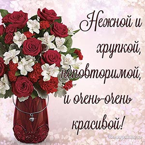 Добрая открытка с цветами в вазе и комплиментом