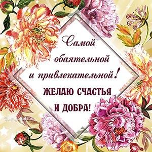 Красивая открытка с комплиментом и пожеланием