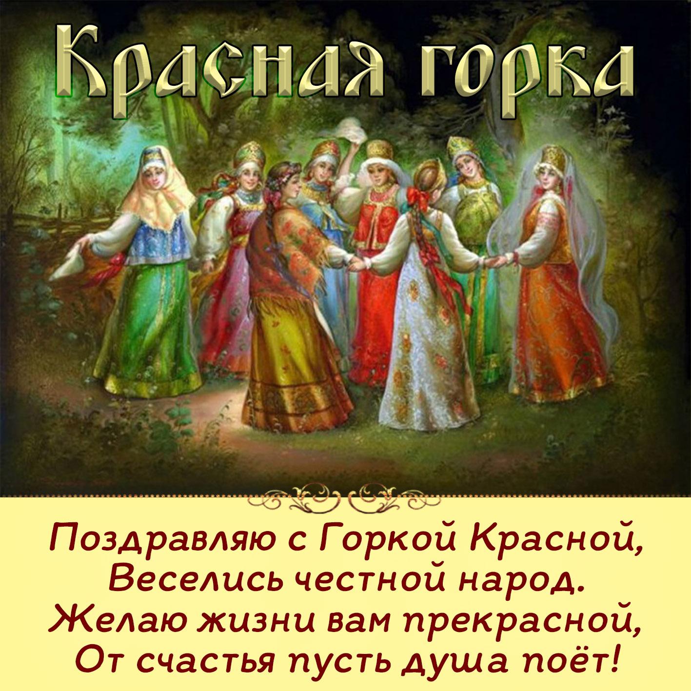 Поздравления в открытках с красной горкой, поздравлением юбилей