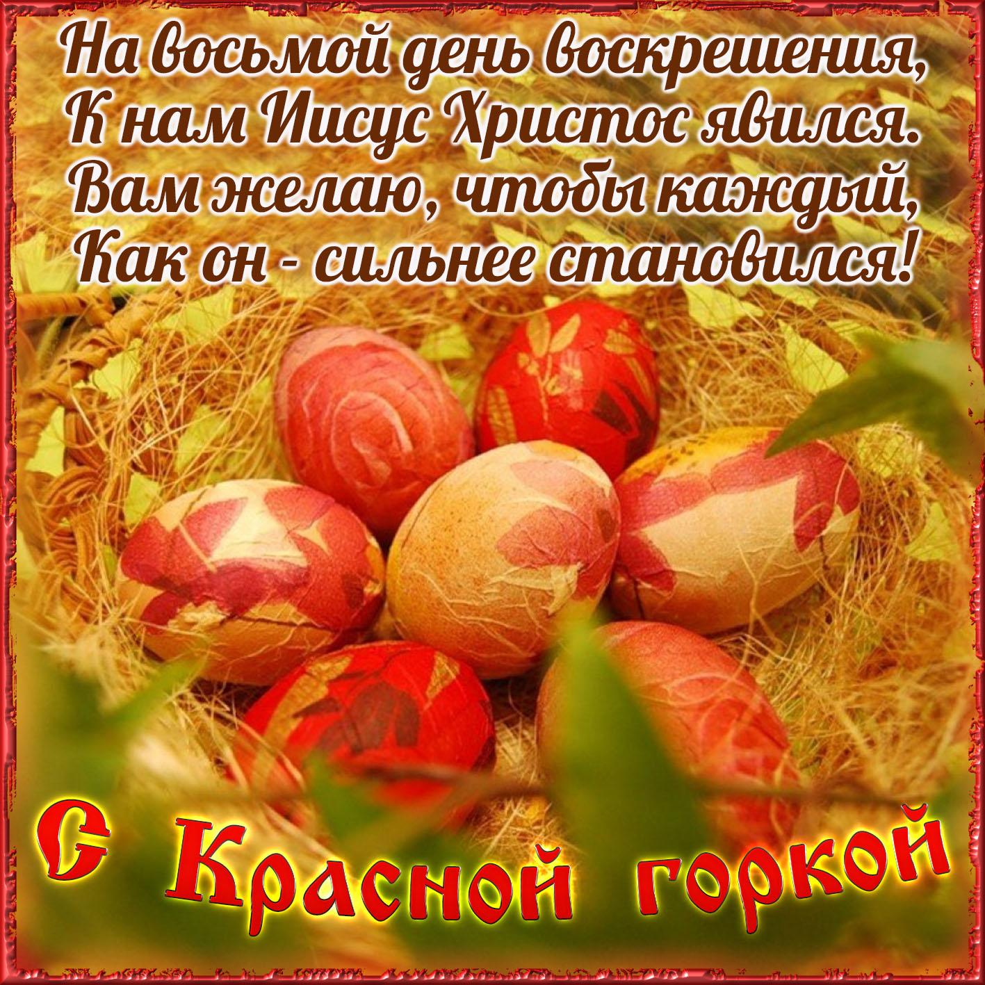 Картинка с яйцами и пожеланием на Красную горку