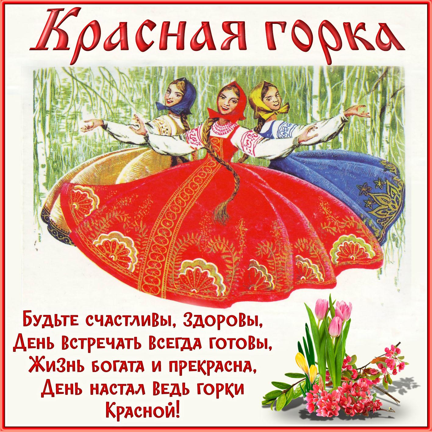 Красная горка картинки с надписями