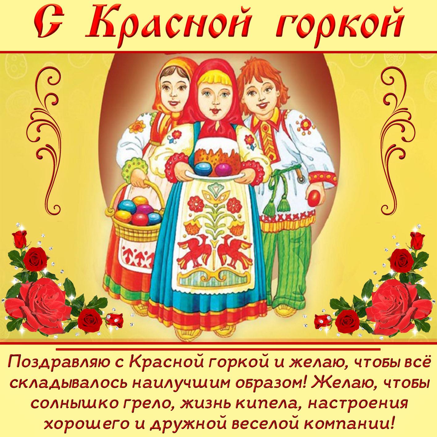 Гиф открытки с красной горкой, надписями