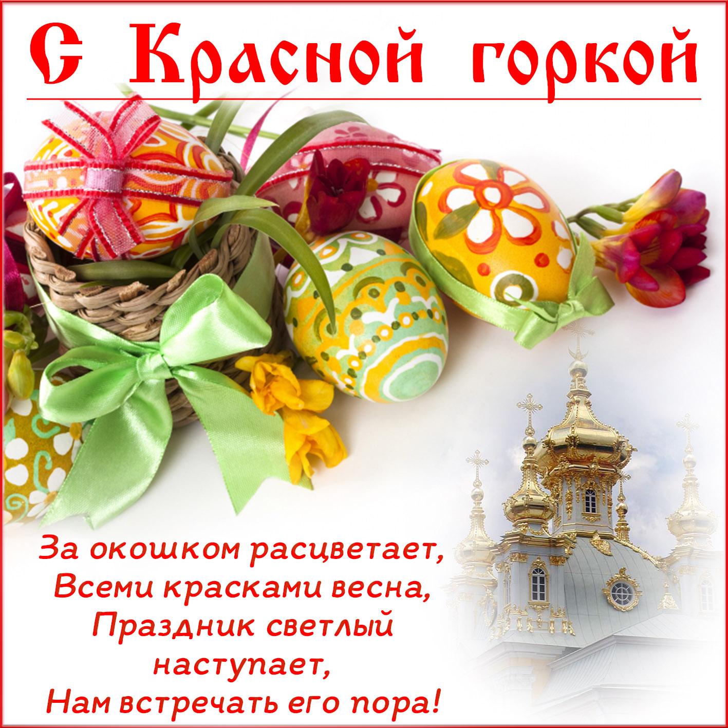 Открытка - красивые яички и поздравление на Красную горку