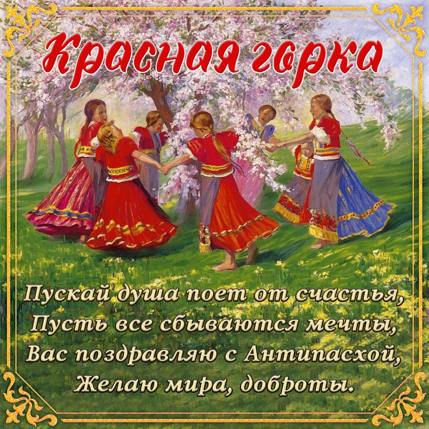 Картинка на Красную горку с хороводом девушек