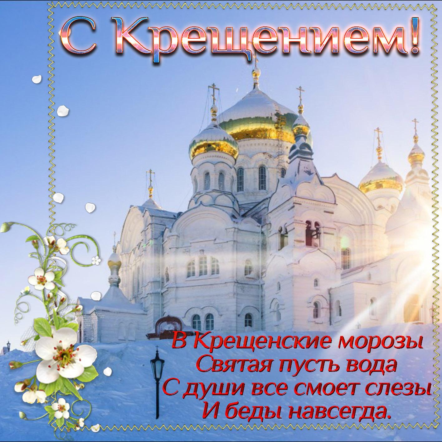 Картинка с храмом на Крещение Господне