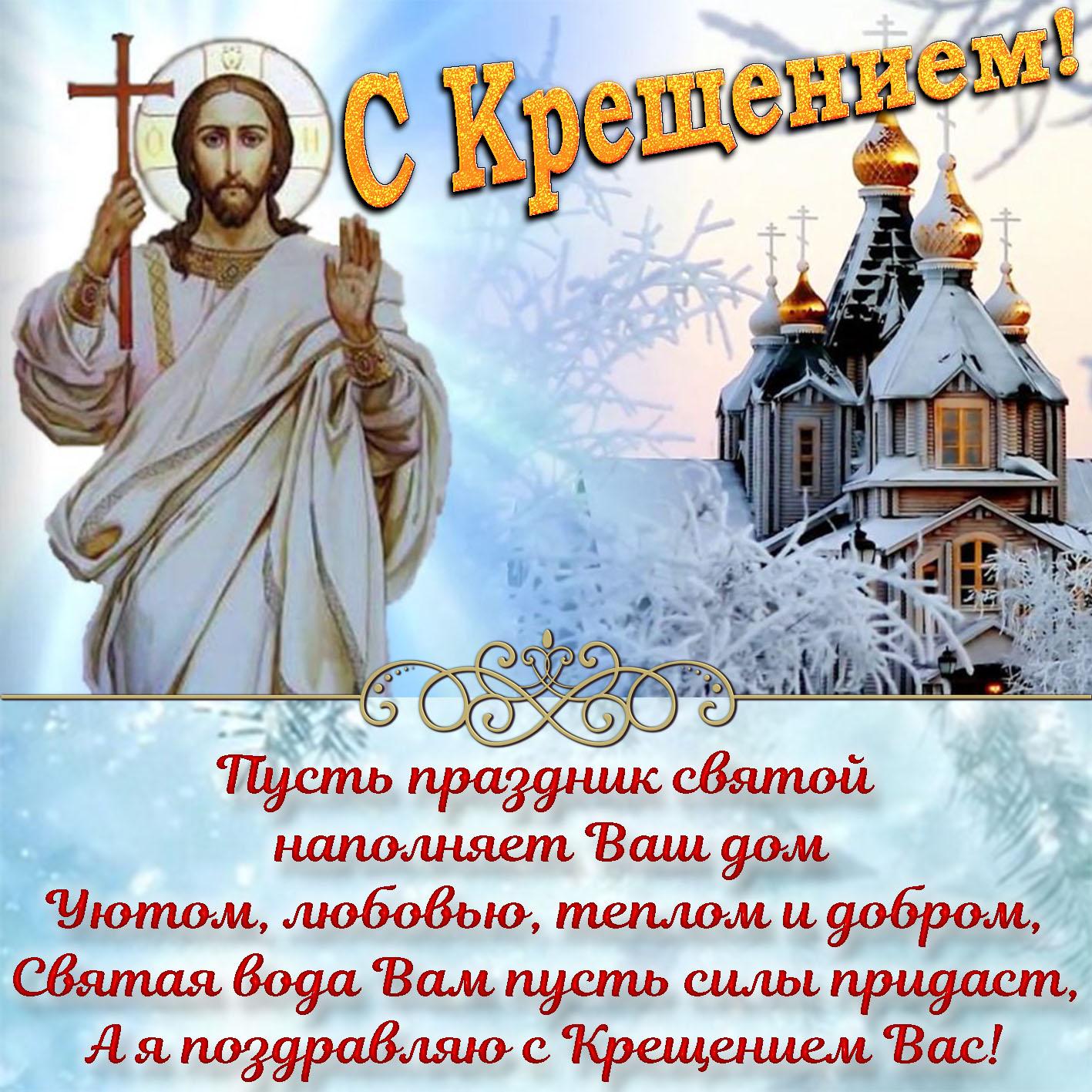 С крещением открытка мужчине