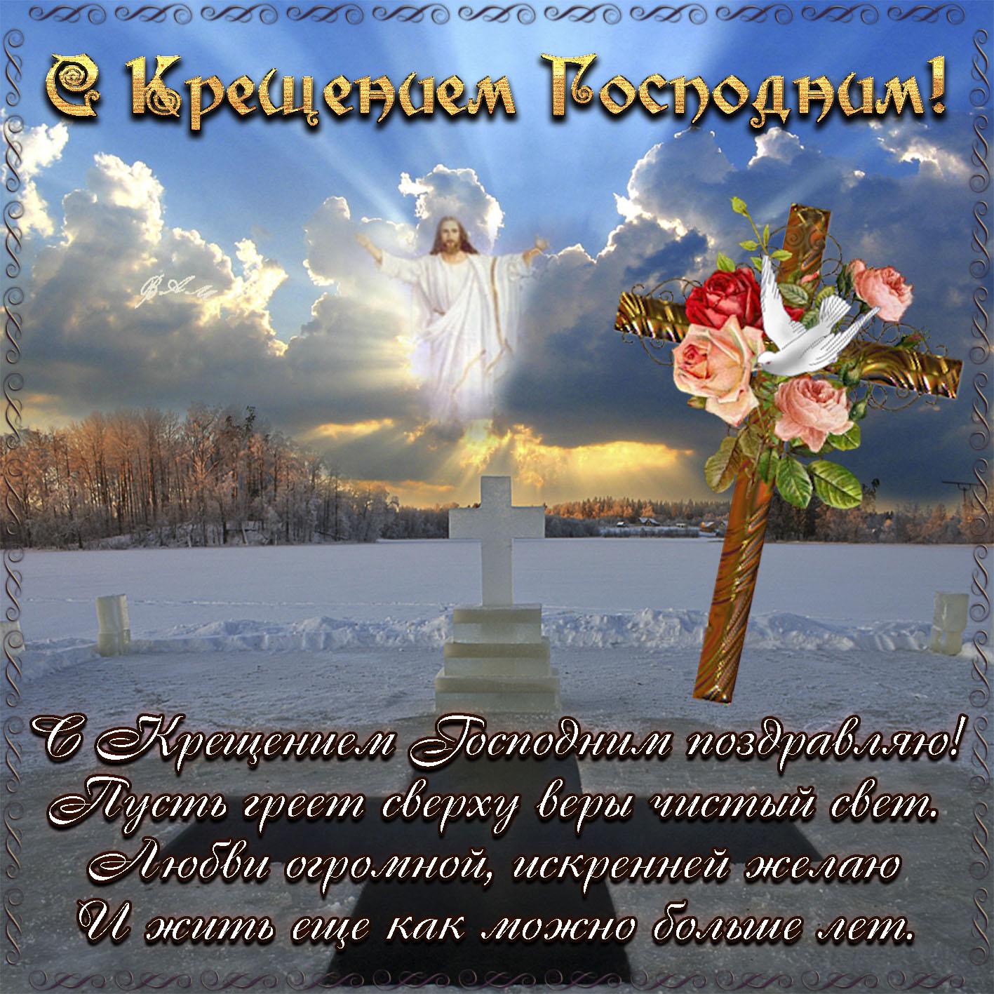 Открытка с ликом Божьим и прорубью на Крещение