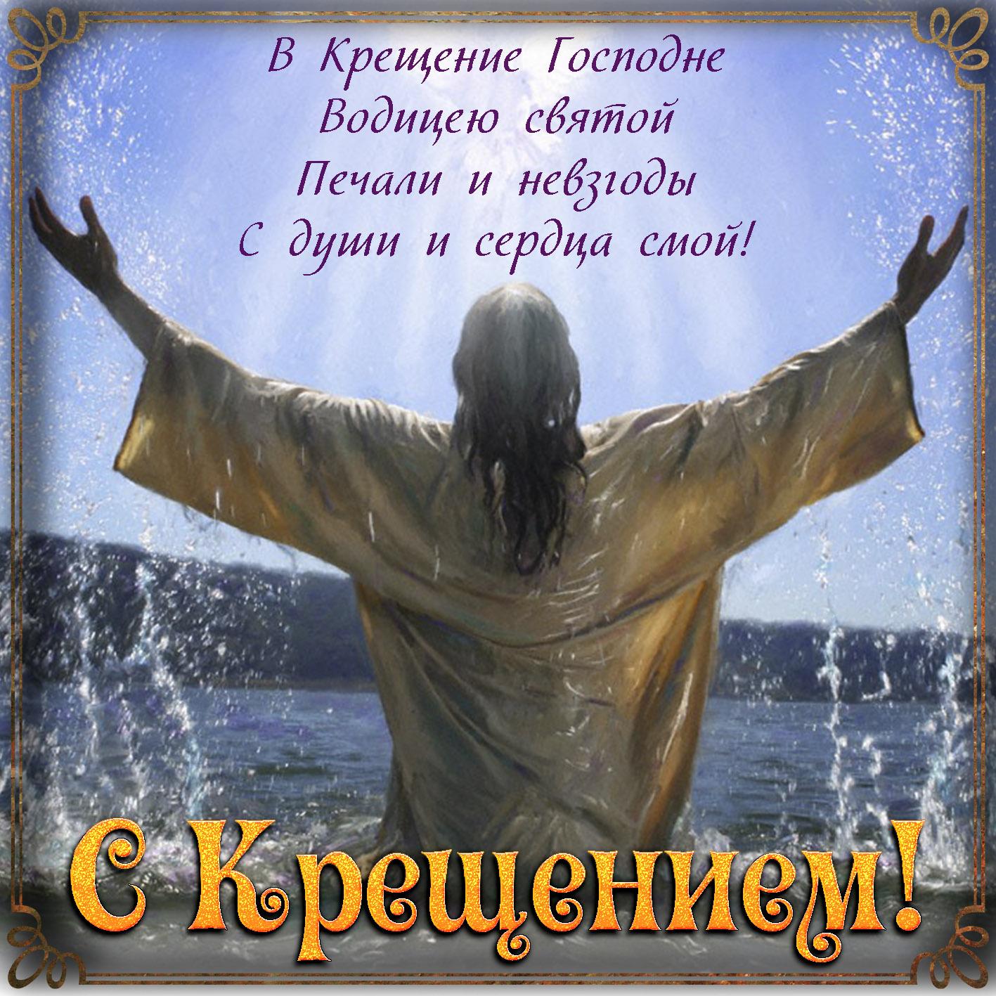Открытка на Крещение с Господом в воде
