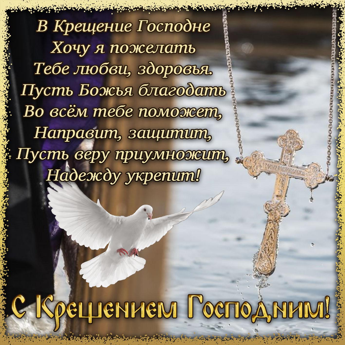 Открытка - золотой крест над водой во время Крещения