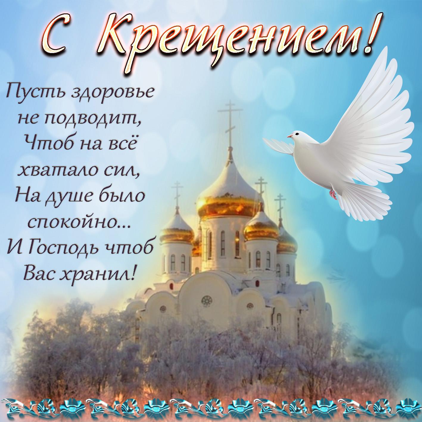 Картинка с белым голубем на Крещение Господне