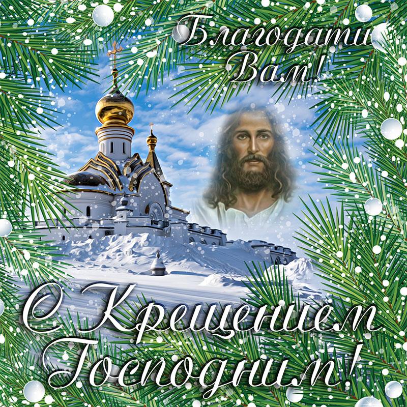 Открытка на Крещение Господне с храмом в рамочке