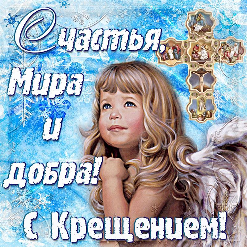 Открытка - ангелочек поздравляет с Крещением и желает мира и добра