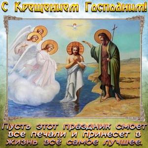 Старинная картинка на Крещение Господне