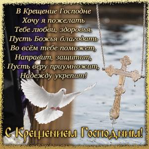 Золотой крест над водой во время Крещения