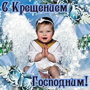Открытка с малышом поздравляющим с Крещением Господним