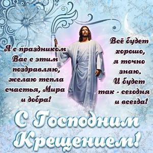 Красивая картинка с пожеланием на Крещение Господне