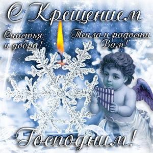 Картинка с милым ангелочком на Крещение Господне