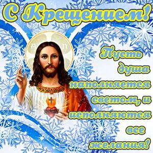 Открытка на Крещение с ликом Господа и пожеланием