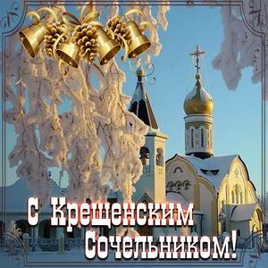 Открытка на Сочельник с видом на церковь