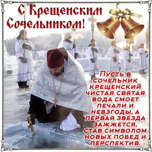 Священник с крестом у проруби в Сочельник