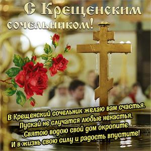 Картинка с пожеланием и розой на Крещенский сочельник