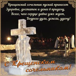 Открытка с крестом изо льда на Крещенский сочельник