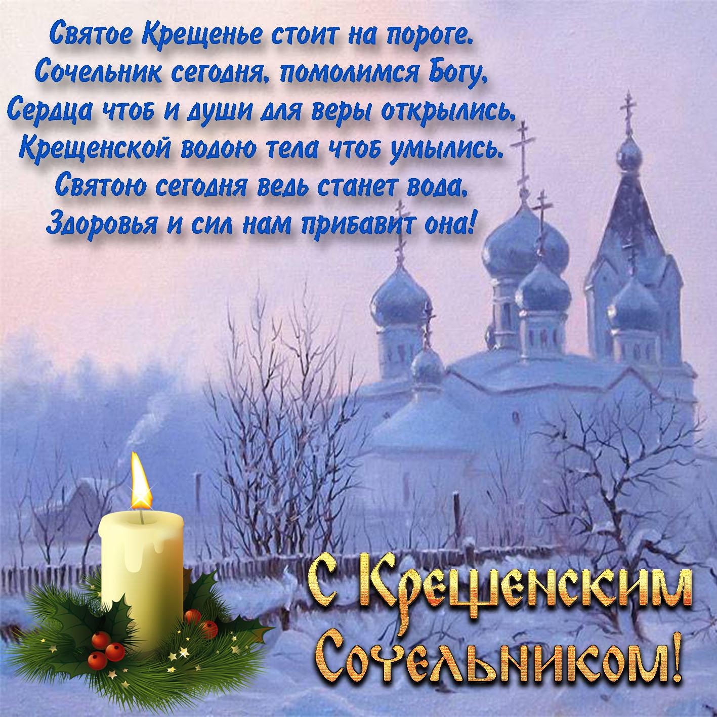 Открытка - красивое пожелание на Крещенский Сочельник