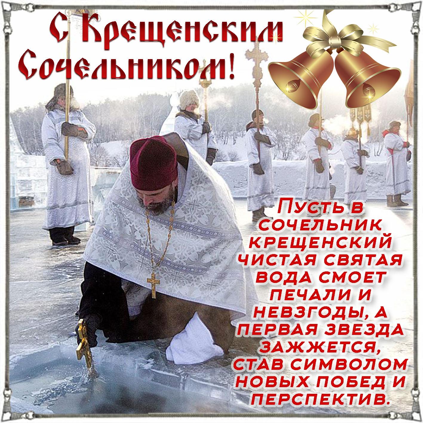 Открытка - священник с крестом у проруби в Сочельник