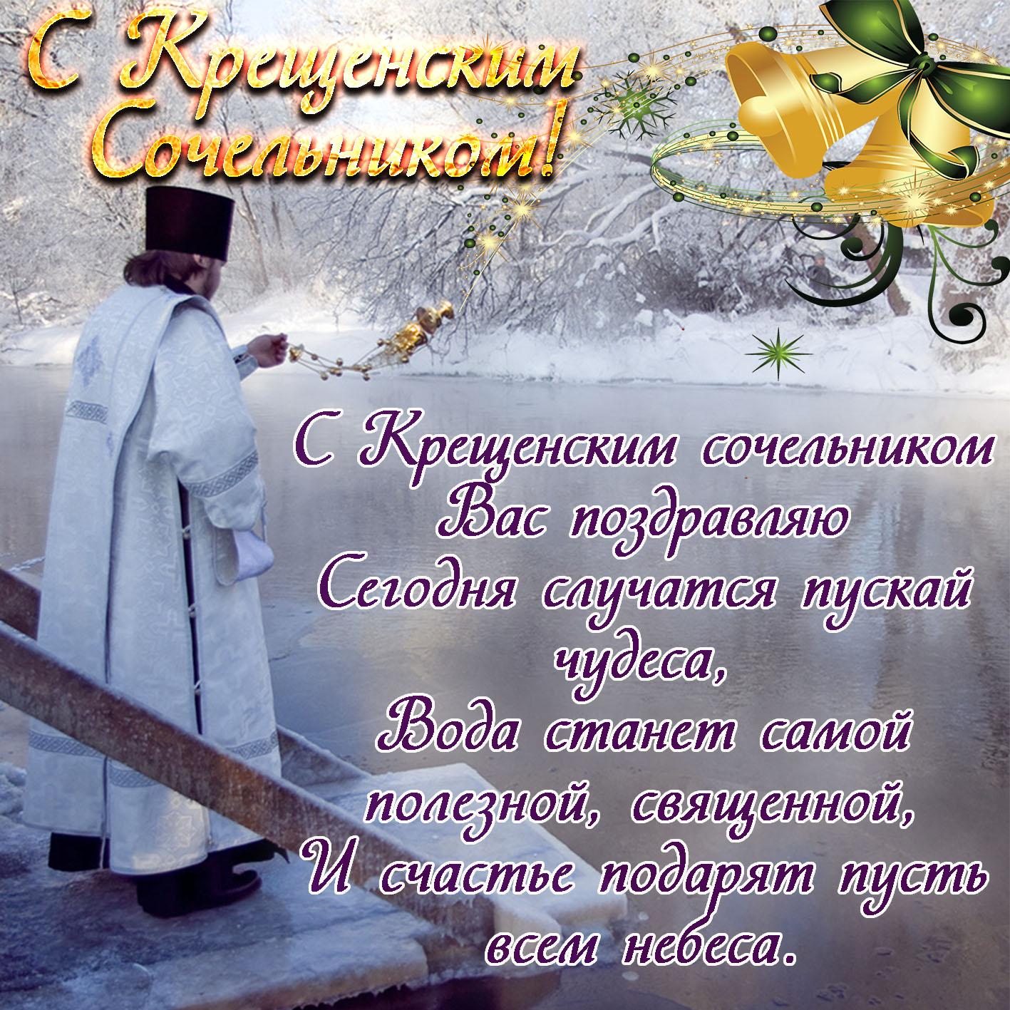 Картинка с поздравлением на Крещенский Сочельник