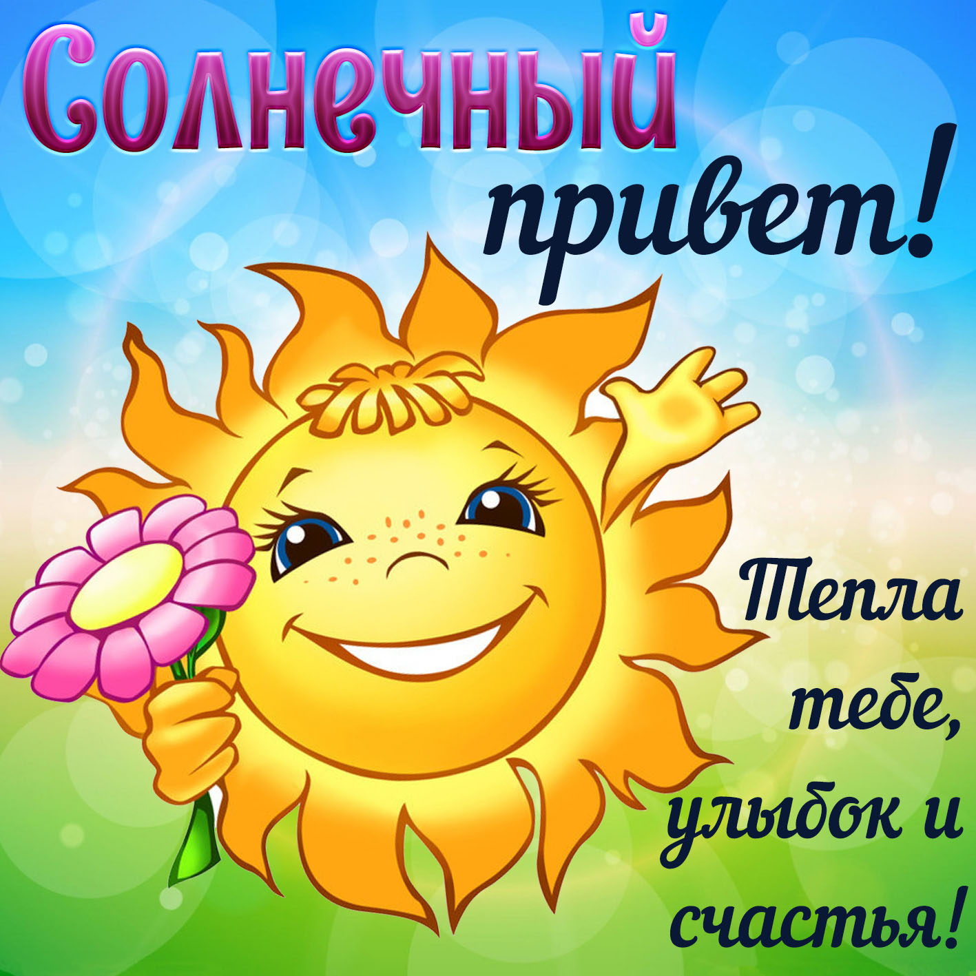 Привет солнце картинки, слова открытку
