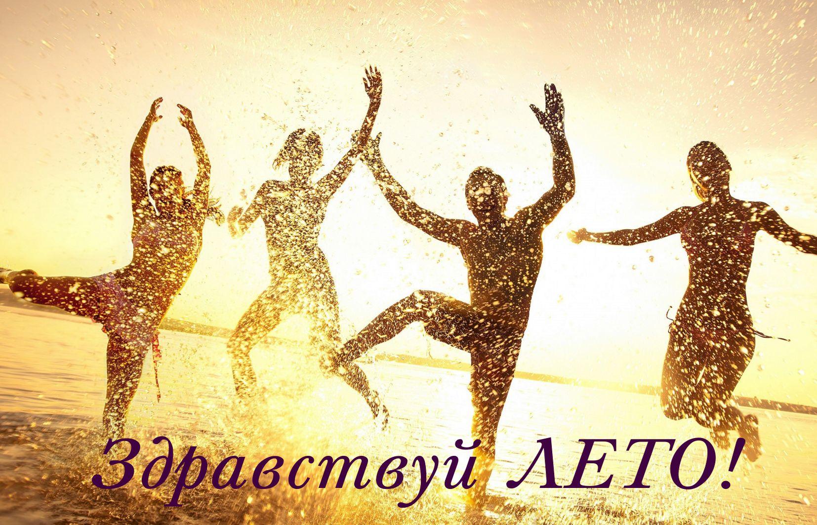Открытка с первым днём лета - танцующие на берегу люди в брызгах воды