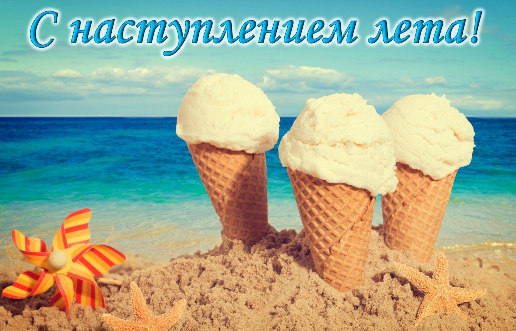 Открытка с первым днём лета - мороженое в песке на фоне синего моря