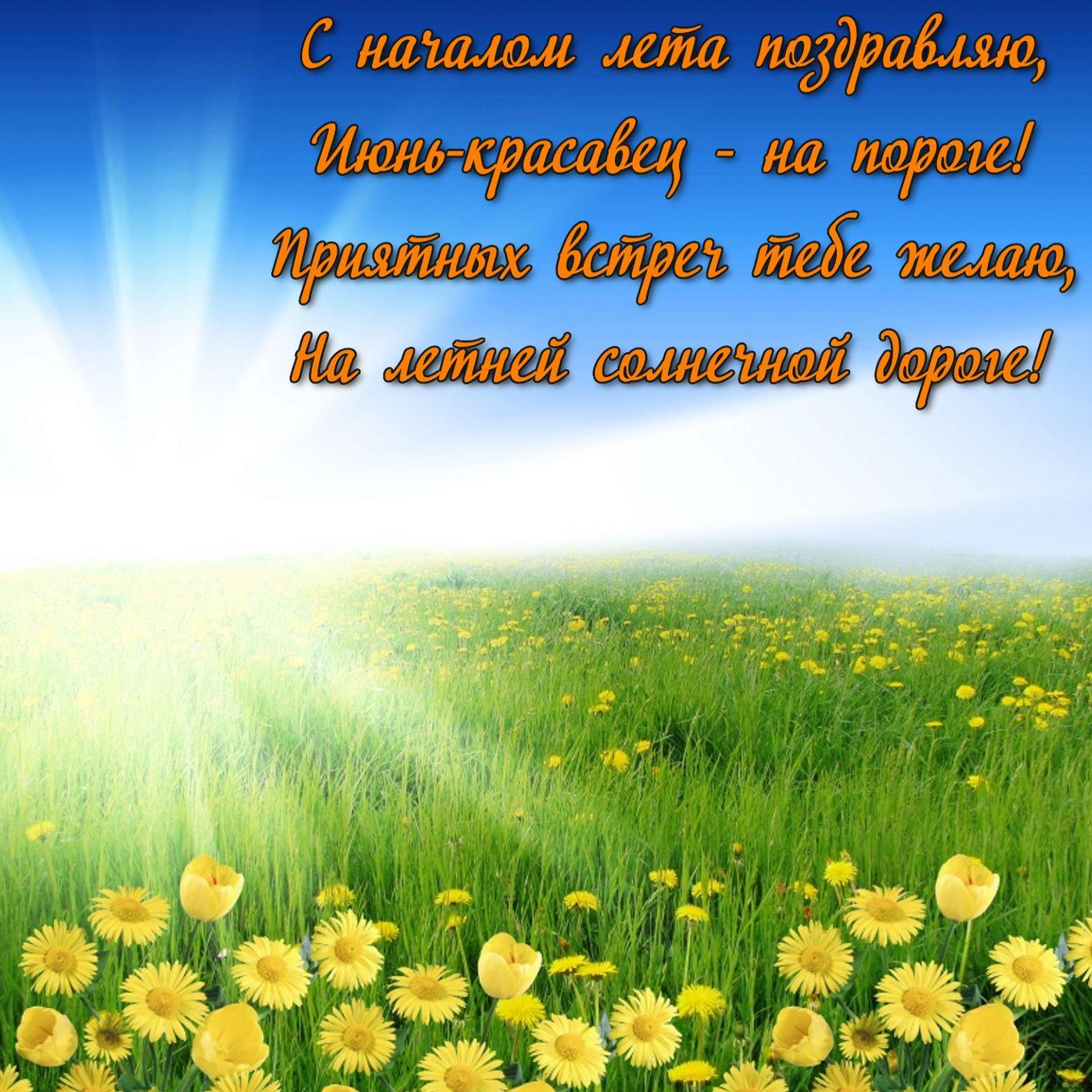 https://bonnycards.ru/images/leto/leto0010.jpg