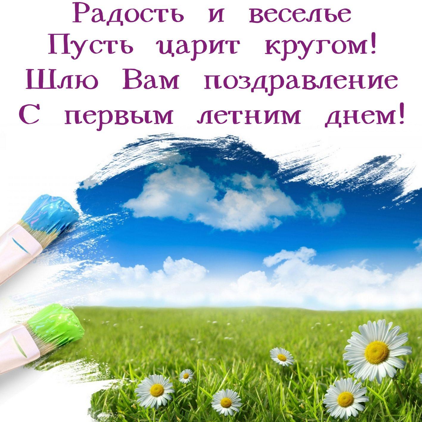 Поздравление с первым летним днем