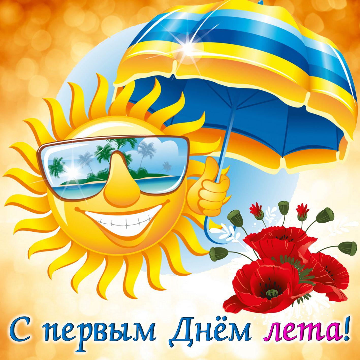 Открытка с первым днём лета - солнышко в очках под ярким зонтиком