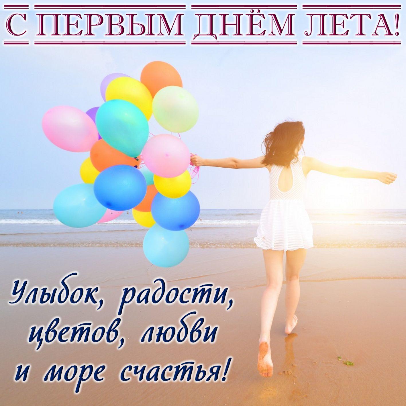 Открытка с первым днём лета - девушка с воздушными шарами на пляже