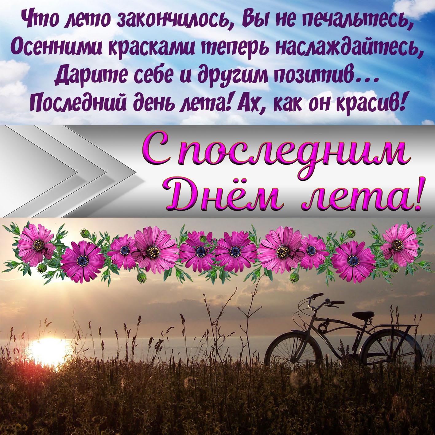 Уральске, последние дни лета открытки