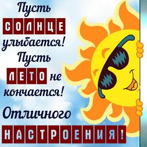 Открытка с солнышком для отличного настроения