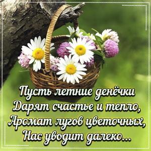 Открытка с корзиной цветов и пожеланием на лето