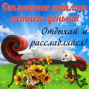 Открытка солнышко с цветочком передаёт тебе привет - лучшие ...