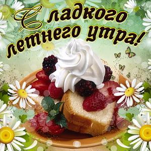 Яркая открытка с пожеланием сладкого летнего утра