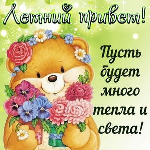 Картинка с летним приветиком от забавного медвежонка