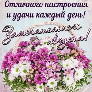 Пожелание замечательного августа и корзина цветов