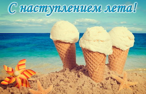 Мороженое в песке на фоне синего моря