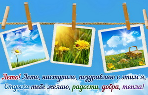 Картинки с пожеланием на первый летний день