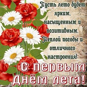 Доброе пожелание с цветами с первым днём лета